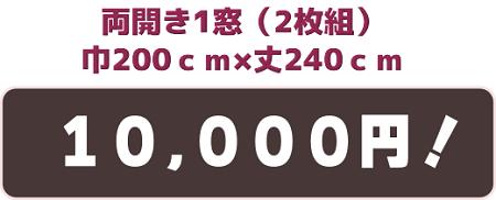 両開き1窓1万円オリジナルカーテン
